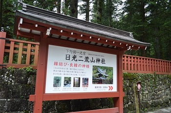 二荒山神社案内看板.jpg